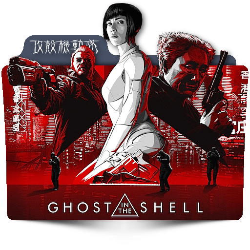 ghost_in_the_shell_movie_folder_icon_by_zenoasis-dawvgnb.png